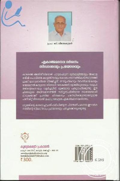 back image of ഏകാത്മ മാനവ ദര്ശനം സിദ്ധാന്തവും പ്രയോഗവും