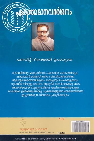 back image of ഏകാത്മമാനവര് ദര്ശനം
