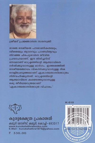 back image of Ekatmathasthothra Vicharam
