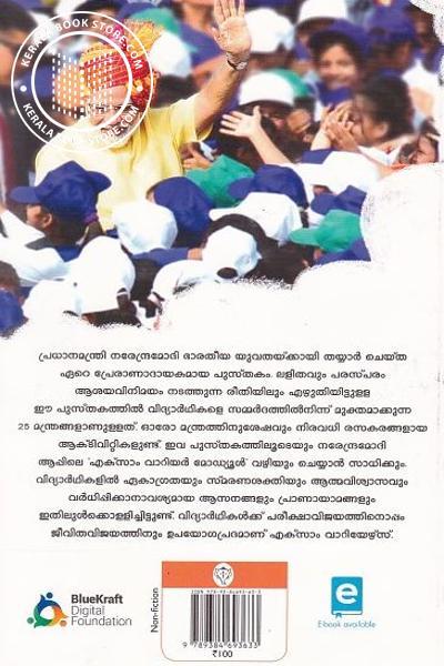 back image of എക്സാം വാറിയേഴ്സ്