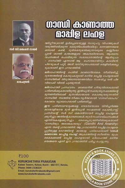 back image of ഗാന്ധി കാണാത്ത മാപ്പിള ലഹള