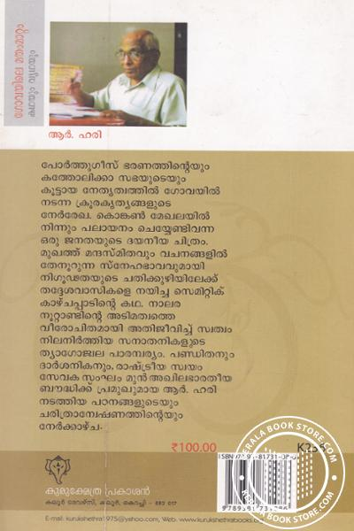 back image of Govayile Matham Maatom Kathayum Vyathayum