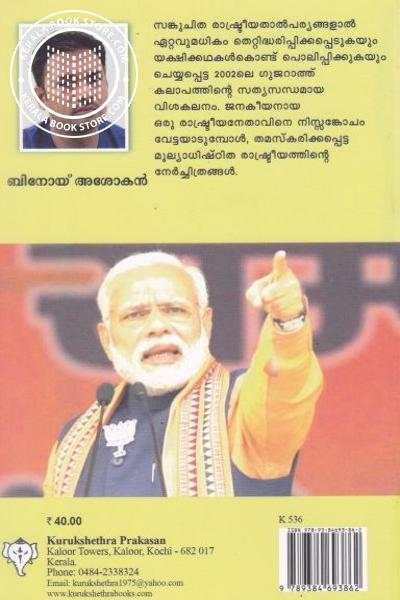 back image of Gujarath Kalapam Sathyavum Midhyayum