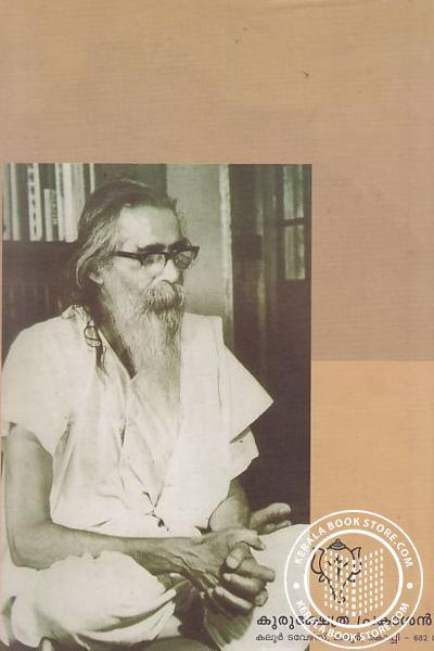 back image of Guruji Golwalker Leevacharithram