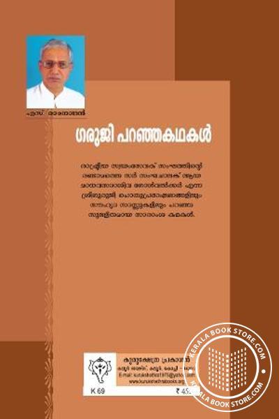 back image of Guruji Paranja Kadhakal