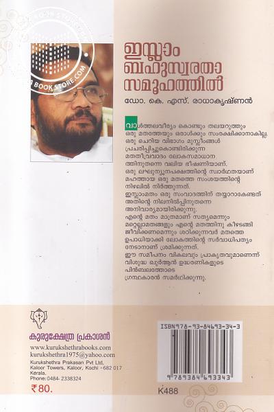 back image of Islam Bahuswratha Samoohathil