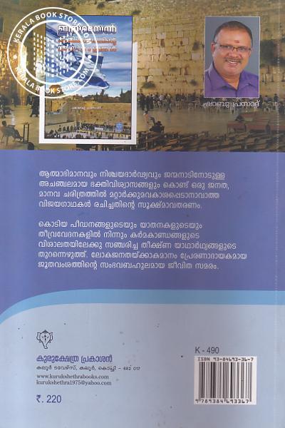 back image of Israeal Athijeevananthinte Agninalangal