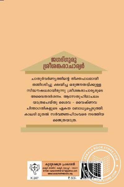 back image of ജഗദ്ഗുരു ശ്രീശങ്കരാചാര്യര്