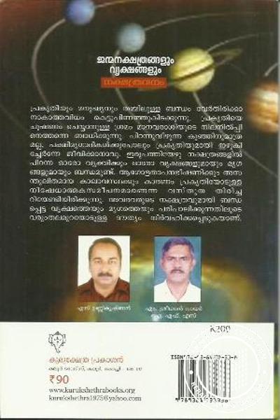 back image of Janma Nakshathrangalum Vrikshangalum