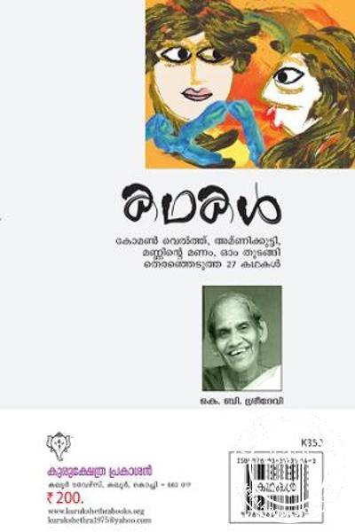 back image of Kadhakal