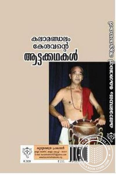 back image of കലാമണ്ഡലം കേശവന്റെ ആട്ടക്കഥകള്