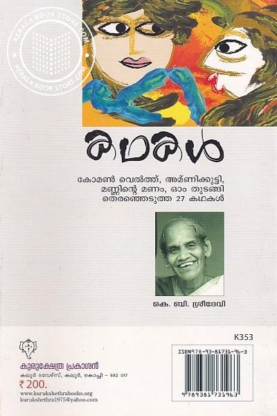 back image of കഥകള്