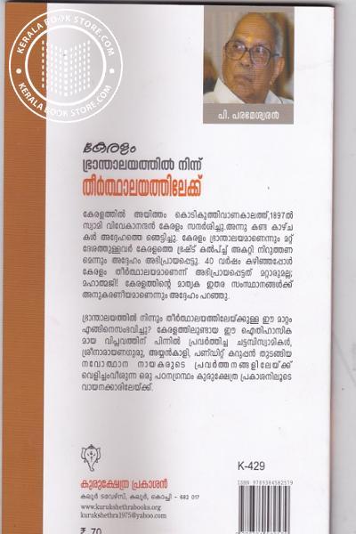 back image of Keralam Bhranthalayathil Ninnu Theerdhalayathilekku
