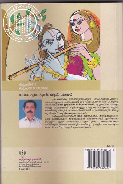 back image of Krishnakripasagaram