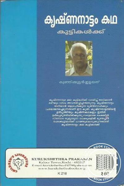 back image of Krishnanattam Katha Kuttikalkku