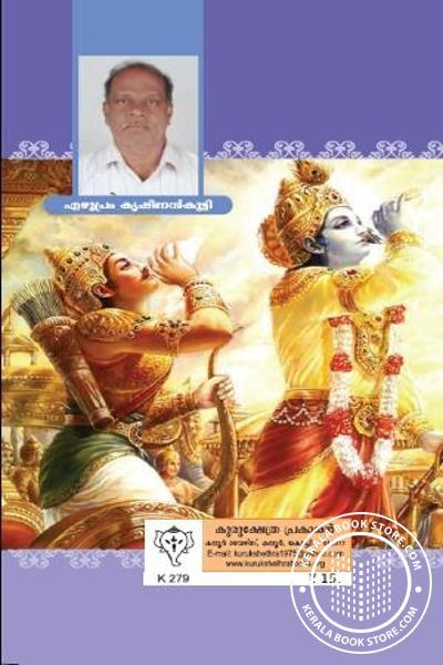 back image of Krishnaneyorththu