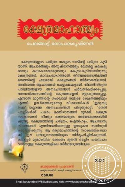 back image of ക്ഷേത്രമാഹാത്മ്യം