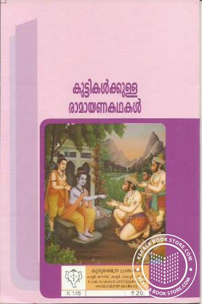 back image of കുട്ടികള്ക്കുള്ള രാമായണ കഥകള്