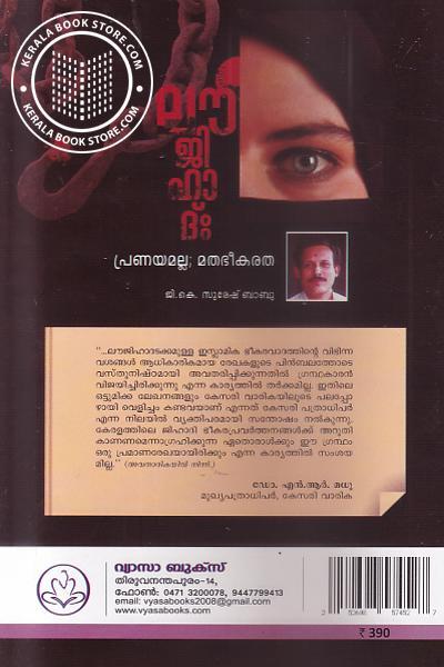 back image of Love Jihad Pranayamalla Mathabheekaratha