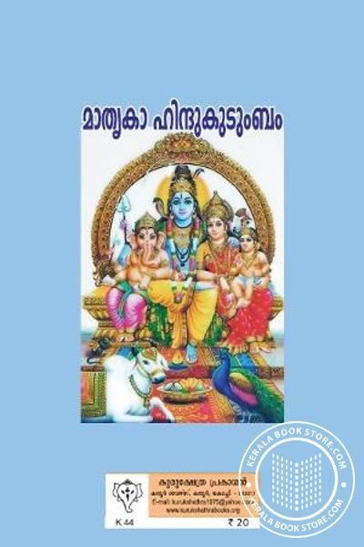 back image of മാതൃകാ ഹിന്ദു കുടുംബം