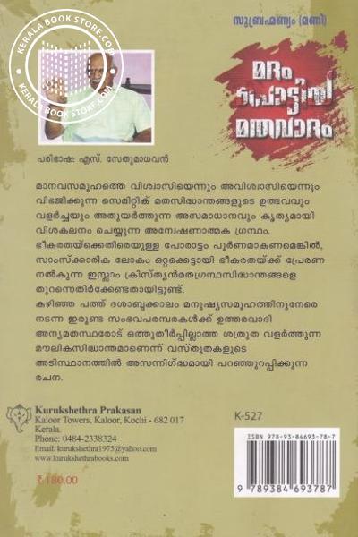 back image of Madampottiya Mathavadam