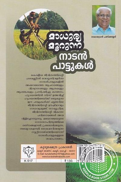 back image of Madhuryamoorunna Nadan Pattukal