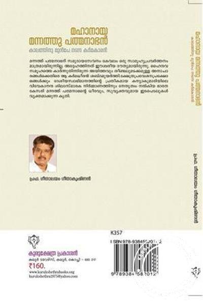 back image of Mahaanaaya Mannathu Padmanabhan
