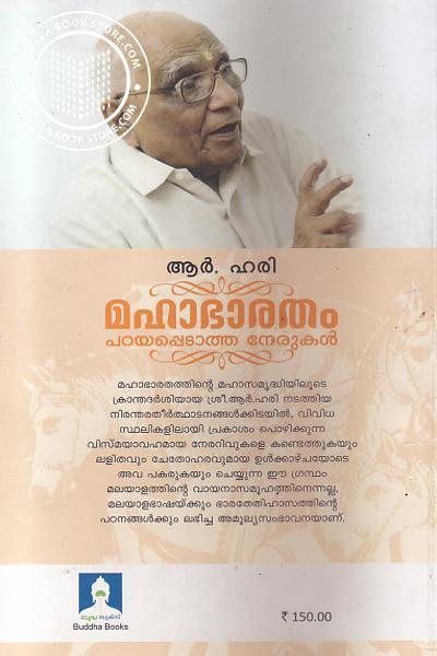 back image of മഹാഭാരതം പറയപ്പെടാത്ത നേരുകള്