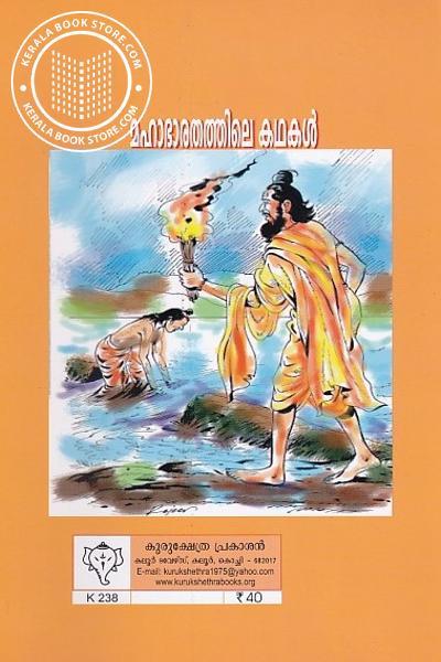 back image of Mahabharathathile Kathakal