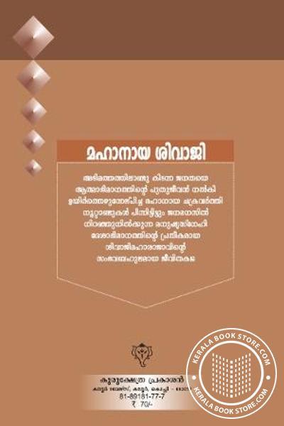 back image of Mahanaaya Sivaji