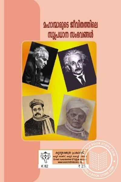 back image of Mahanmarute Jeevithathile Chila Supradhaana Sambhavangal