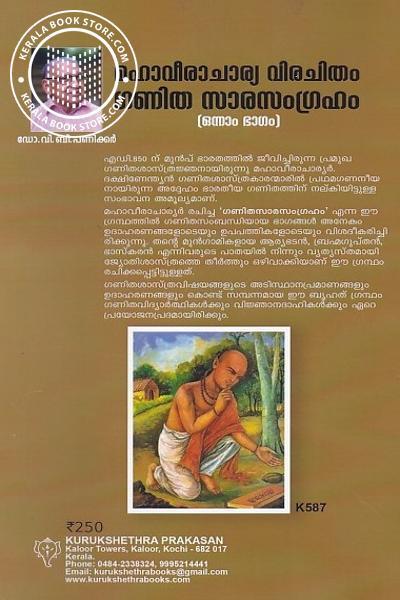 back image of മഹാവീരാചാര്യ വിരചിതം ഗണിത സാരസംഗ്രഹം - ഭാഗം - 1