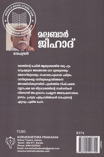 back image of മലബാര് ജിഹാദ്