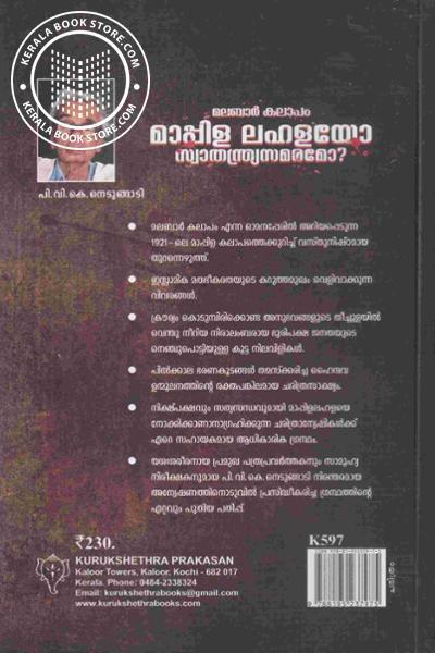 back image of മലബാര് കലാപം മാപ്പിള ലഹളയോ സ്വതന്ത്യ്രസമരമോ