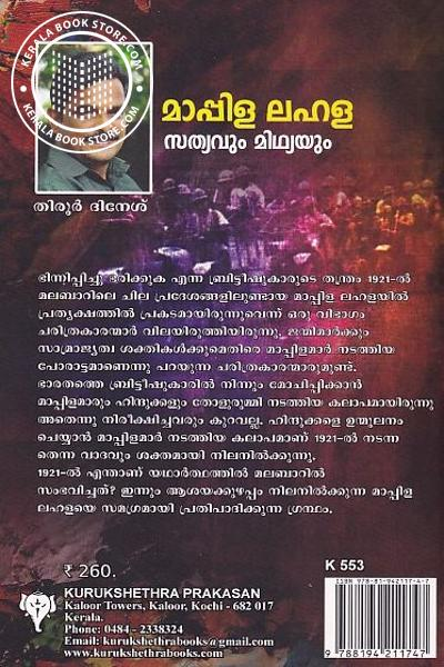 back image of Mappila Lahala Sathyavum Midhyayum