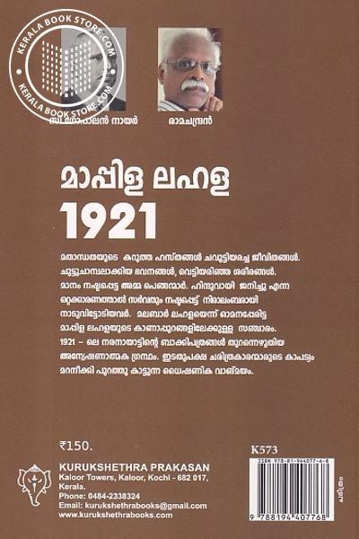 back image of മാപ്പിളലഹള 1921