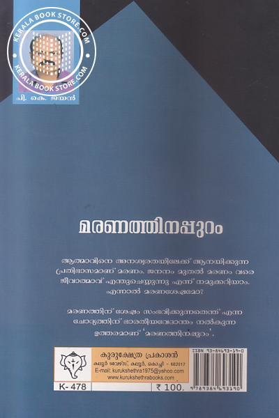 back image of Maranathinappuram