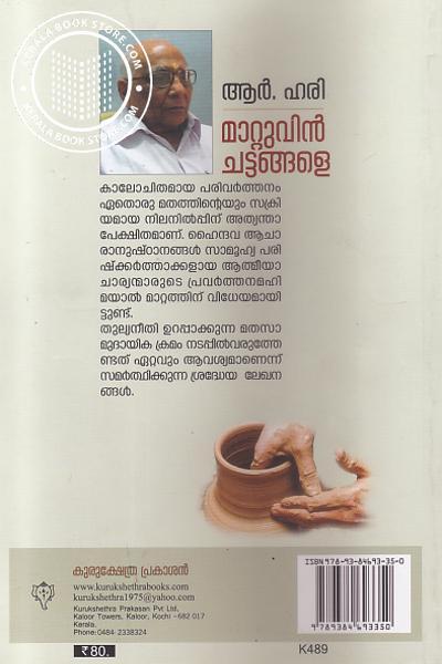 back image of Mattuvin Chattangale