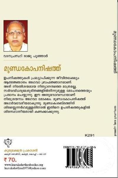 back image of Mundakyopanishad