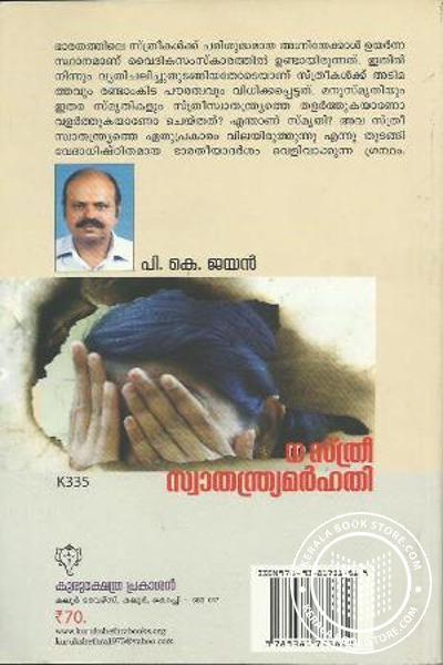 back image of Na Sthree Swathanthryamarhathi