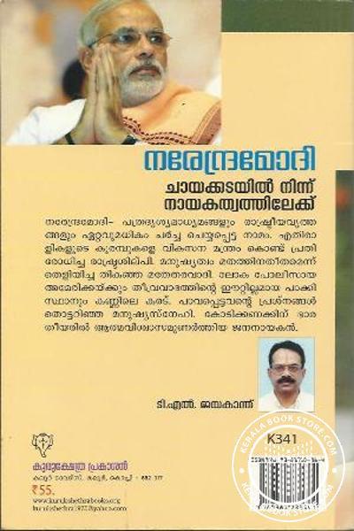 back image of Narendra Modi Chayakkadayil Ninnu Nayakathvathilekk