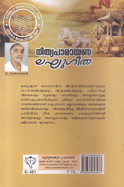 back image of നിത്യപാരായണ ലഘുഗീത