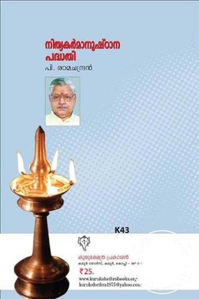 back image of നിത്യ കര്മ്മാനുഷ്ഠാന പദ്ധതി