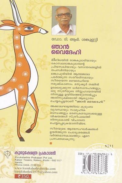 back image of ഞാന് വൈദേഹി
