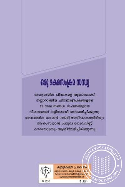 back image of Oru Makarasamkramasandhya