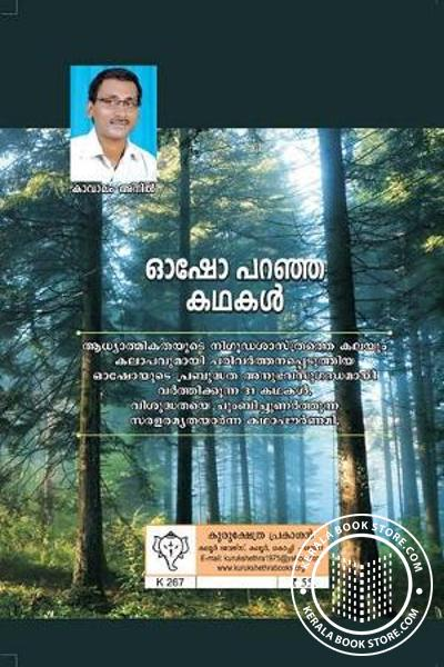 back image of ഓഷോ പറഞ്ഞ കഥകള്