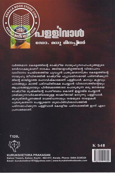 back image of പള്ളിവാള്