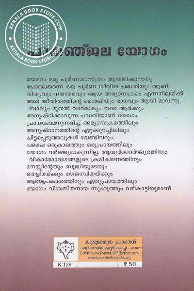 back image of പാതഞ്ജല യോഗം