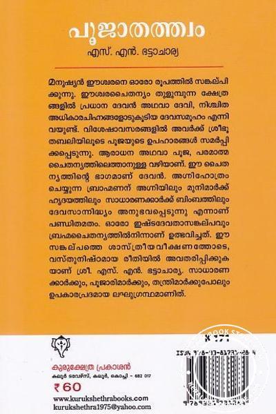 back image of പൂജാതത്ത്വം