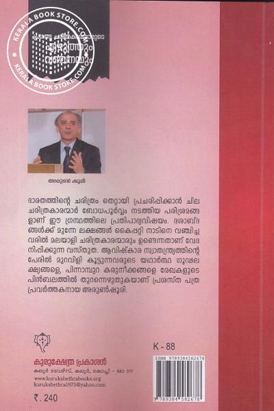 back image of Pragalbha Charithrakaranmarude Ezhuthum Vanchanayum